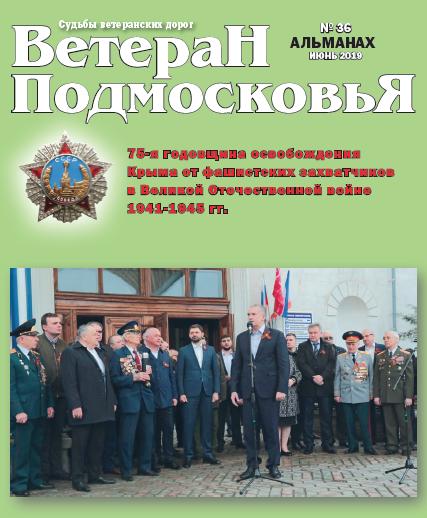 Альманах Ветеран Подмосковья